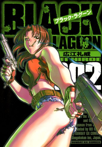 ブラック・ラグーン(2) (サンデーGXコミックス)