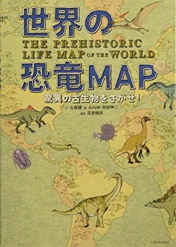 世界の恐竜MAP 驚異の古生物をさがせ!の詳細を見る