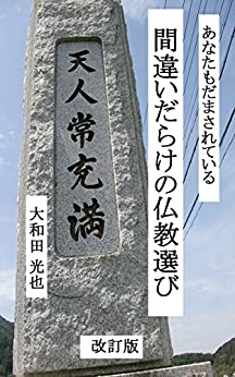 [大和田光也]のあなたもだまされている『間違いだらけの仏教選び』改訂版: 今、真実の仏教を明らかにする
