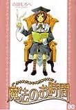 魔法のお時間 / 吉田 もろへ のシリーズ情報を見る
