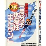 世界初!!100%「高分子水溶性キトサン」―強力新薬の10倍抗ガン力