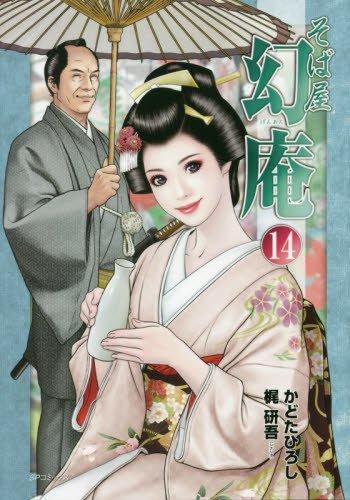 そば屋幻庵 14 (SPコミックス)