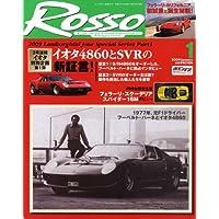 Rosso (ロッソ) 2009年 01月号 [雑誌]