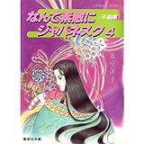 なんて素敵にジャパネスク〈4 不倫編〉 (集英社文庫―コバルトシリーズ)