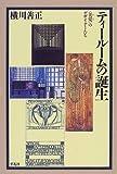 ティールームの誕生―「美覚」のデザイナーたち (平凡社選書)