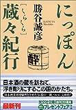 にっぽん蔵々紀行 (光文社文庫) 画像