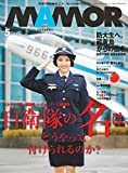 MAMOR(マモル) 2017 年 05 月号 [雑誌] (デジタル雑誌)