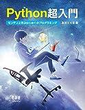 Python超入門: モンティと学ぶはじめてのプログラミング