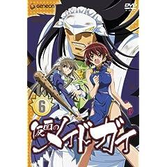 仮面のメイドガイ6 [DVD]