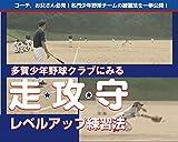 強豪 多賀少年野球クラブにみる『走』・『攻』・『守』レベルアップ練習法 [DVD]