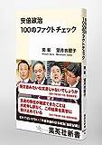 安倍政治 100のファクトチェック (集英社新書) 画像