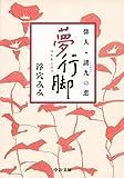 夢行脚 - 俳人・諸九の恋 (中公文庫)