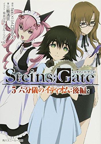 STEINS;GATE5六分儀のイディオム:後編 (角川スニーカー文庫)の詳細を見る