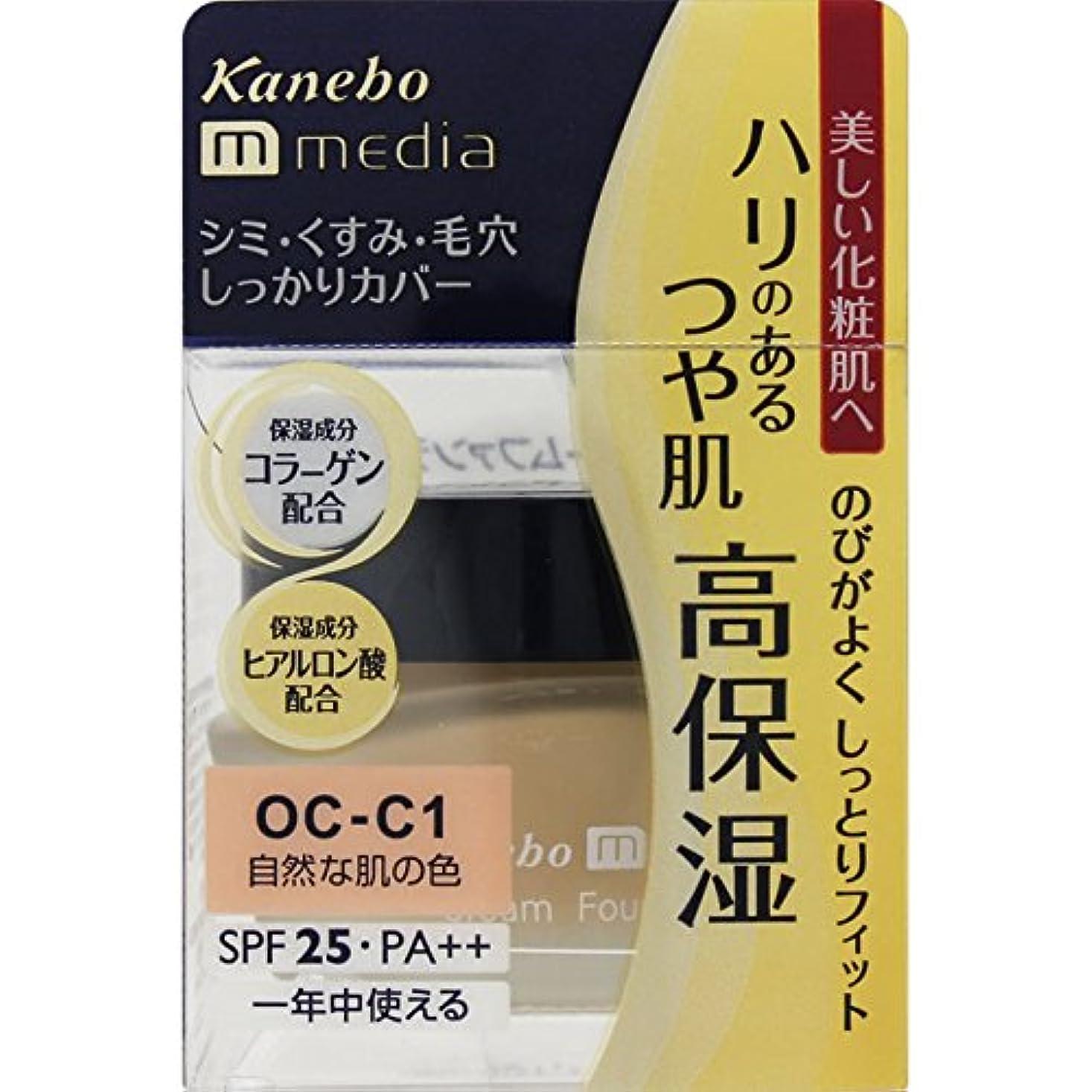 人差し指ご飯落ち着いてカネボウ media(メディア) クリームファンデーション OC-C1(自然な肌の色)