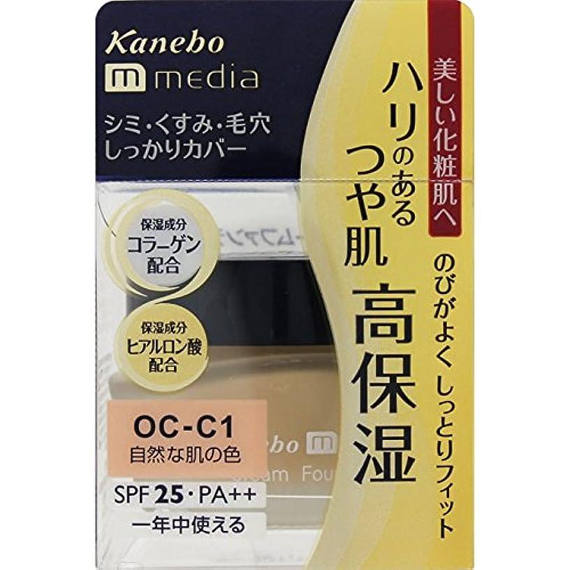 症状終わった舞い上がるカネボウ media(メディア) クリームファンデーション OC-C1(自然な肌の色)