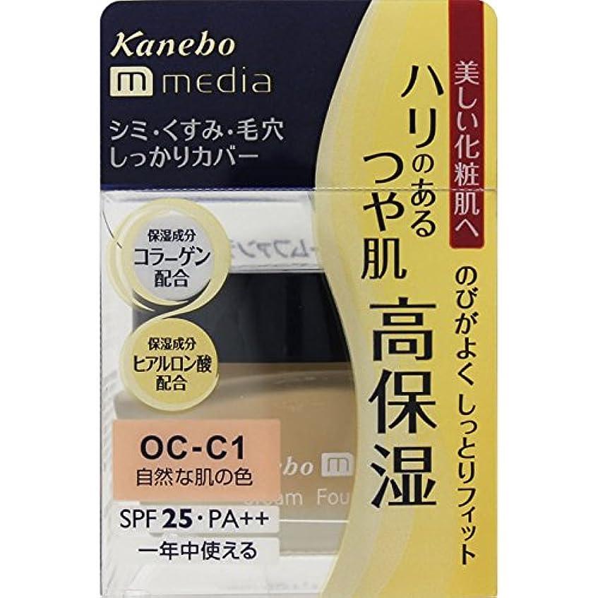 サンダー独創的ラダカネボウ media(メディア) クリームファンデーション OC-C1(自然な肌の色)