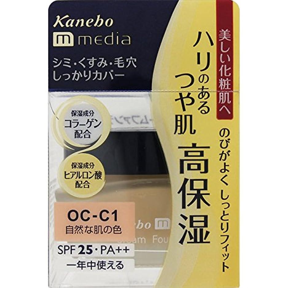 熱望する懐見積りカネボウ media(メディア) クリームファンデーション OC-C1(自然な肌の色)