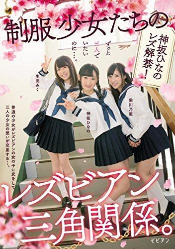 制服少女たちのレズビアン三角関係。 神坂ひなの,栄川乃亜,生田みく ビビアン [DVD]