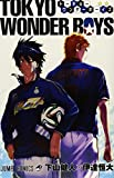 TOKYO WONDER BOYS / 下山健人 のシリーズ情報を見る
