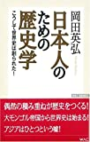 日本人のための歴史学―こうして世界史は創られた! (WAC BUNKO)