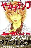 ヤマトナデシコ七変化 16 (講談社コミックス)