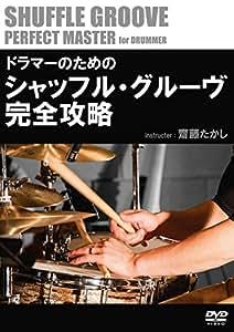ドラマーのためのシャッフル・グルーヴ完全攻略 [DVD]