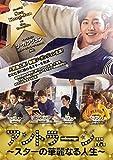 アントラージュ~スターの華麗なる人生~ DVD-BOX1