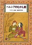 ペルシアのむかし話 (偕成社文庫)