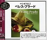 マンボNO.5~ペレス・プラート・ベスト・セレクション
