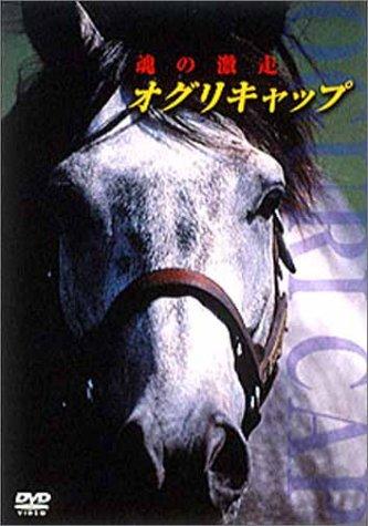 オグリキャップ 魂の激走 [DVD]