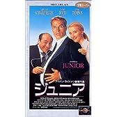 ジュニア【字幕版】 [VHS]