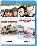 イーストパック 戦略大作戦/荒鷲の要塞 Blu-ray (初回限定生産/お得な2作品パック)