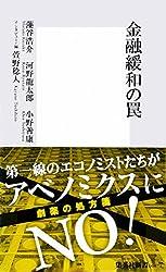 金融緩和の罠 (集英社新書)
