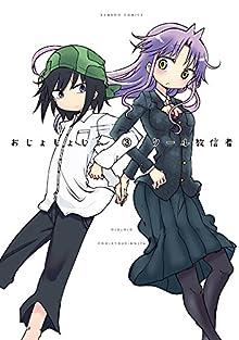 おじょじょじょ(3) (バンブーコミックス 4コマセレクション)