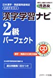 漢字学習ナビ2級パーフェクト