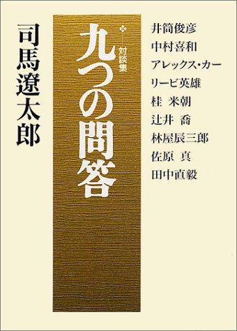 対談集 九つの問答 (朝日文芸文庫)の詳細を見る