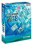 ゼンリン電子地図帳Zi18 DVD全国版