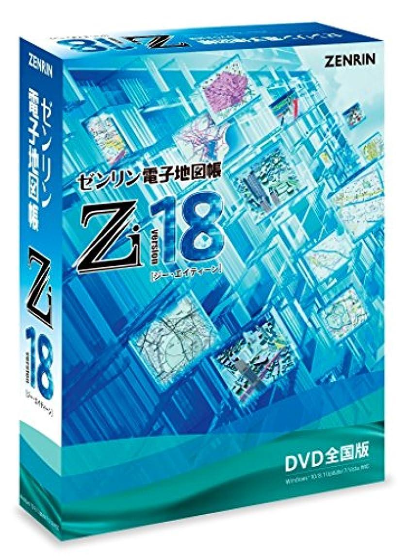 頼る裁定ブランクゼンリン電子地図帳Zi18 DVD全国版