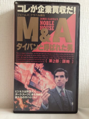 M&A タイパンと呼ばれた男・第2部「謀 [VHS]