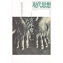 現代思想2011年11月臨時増刊号 総特集=宮本常一 生活へのまなざし
