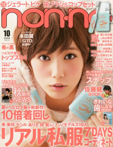 non・no(ノンノ) 2012年 10月号 [雑誌]の詳細を見る