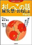 おしっこの話 Part2 尿失禁・おねしょ (北國からだの本)