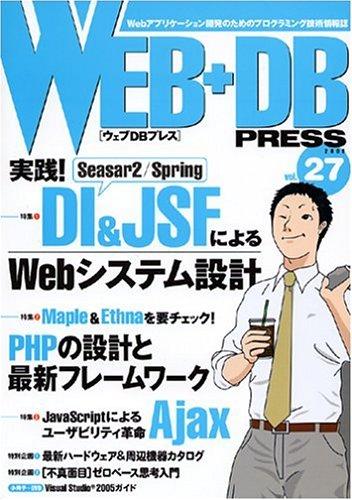 WEB+DB PRESS Vol.27の詳細を見る