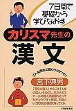 カリスマ先生の漢文