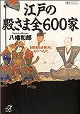 江戸の殿さま全600家 (講談社+α文庫)