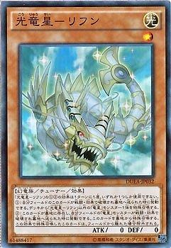 遊戯王/第9期/1弾/DUEA-JP032SR 光竜星-リフン【スーパーレア】