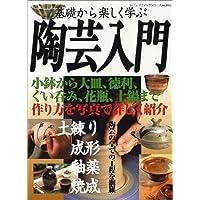 陶芸入門―基礎から楽しく学ぶ (レディブティックシリーズ (1913))