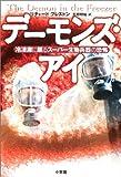 デーモンズ・アイ―冷凍庫に眠るスーパー生物兵器の恐怖 画像