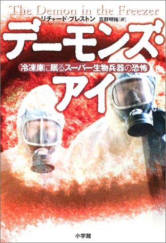 デーモンズ・アイ―冷凍庫に眠るスーパー生物兵器の恐怖の詳細を見る