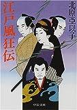江戸風狂伝 (中公文庫)
